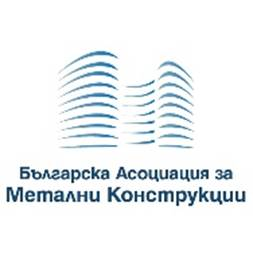 Българска асоциация за метални конструкции (БАМК)