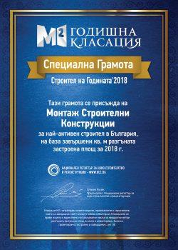 MCK-stroitel-na-godinata-2018-specialna-nagrada