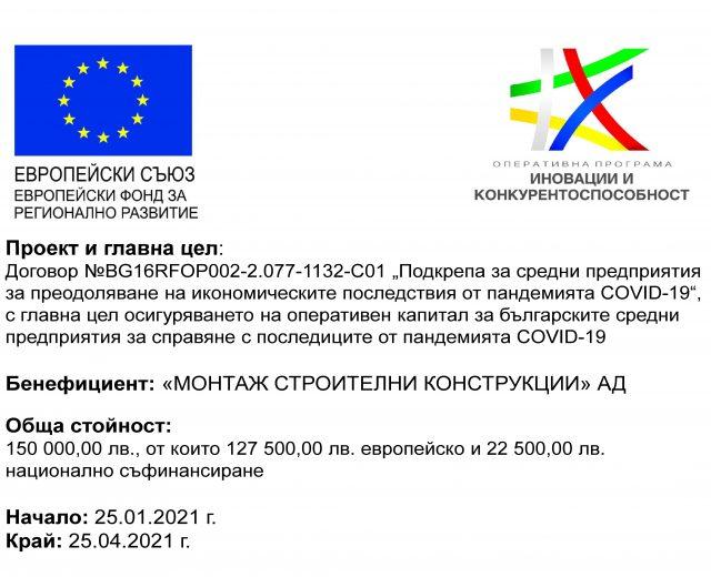 Project-№BG16RFOP002-2.077-1132-covid-19